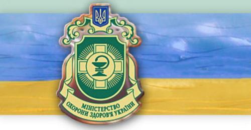 Приказ МОЗ Украины № 484 от 07.07.09